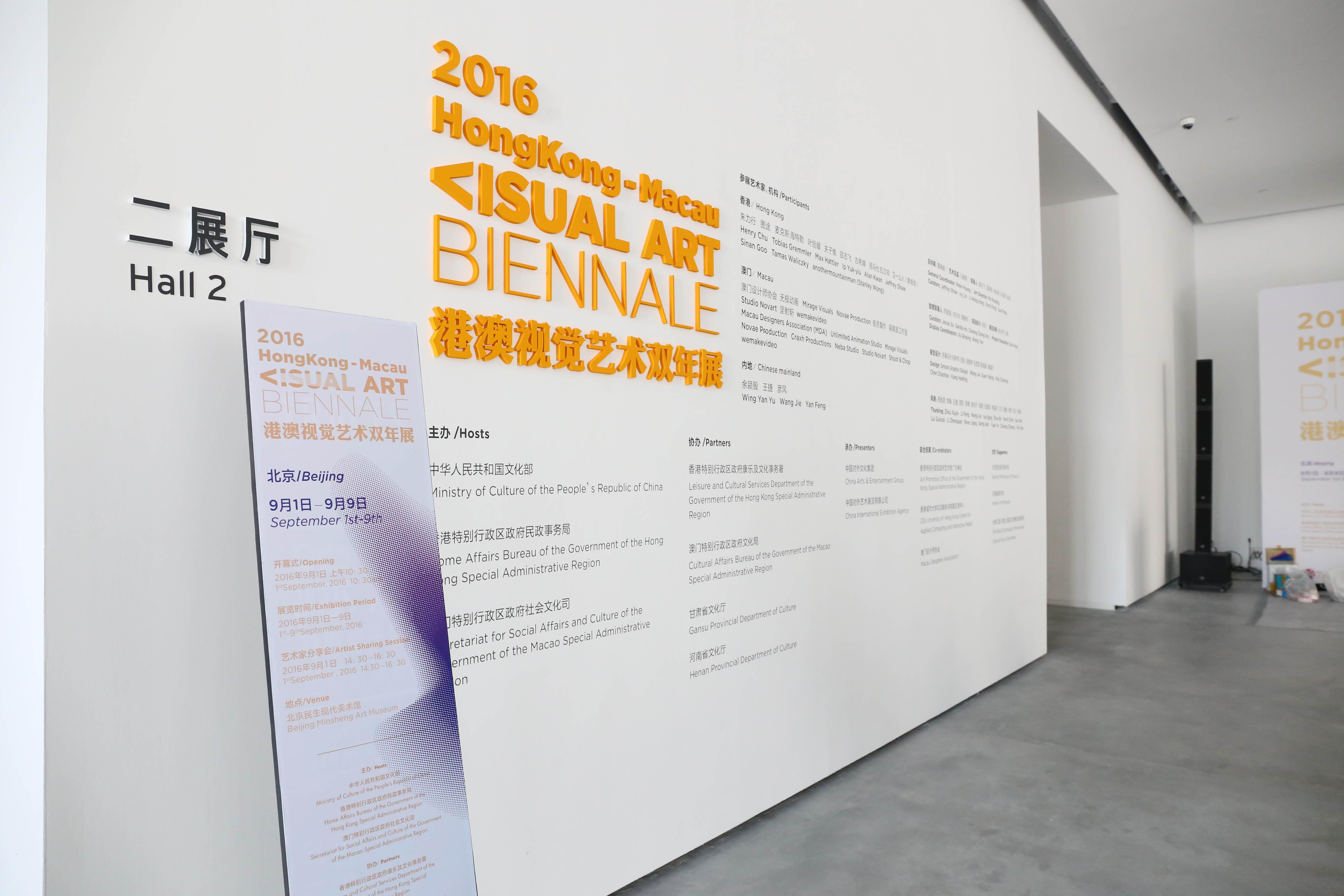 2016港澳视觉艺术双年展